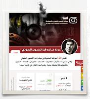 دورة : مبادئ فن التصوير الضوئي
