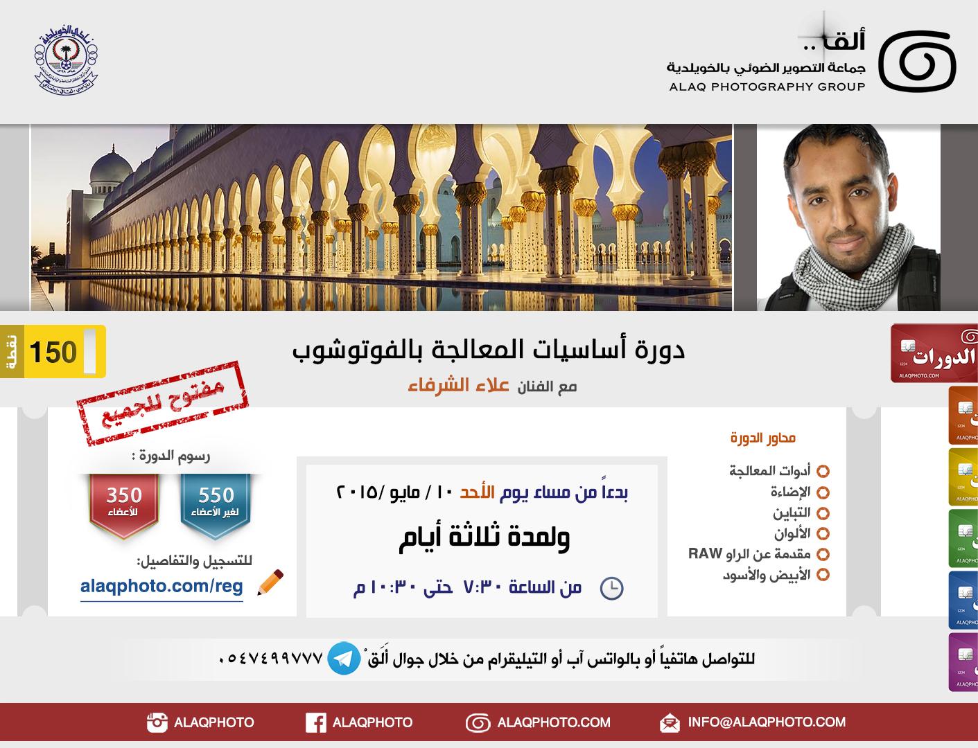 Alaq2015_work07