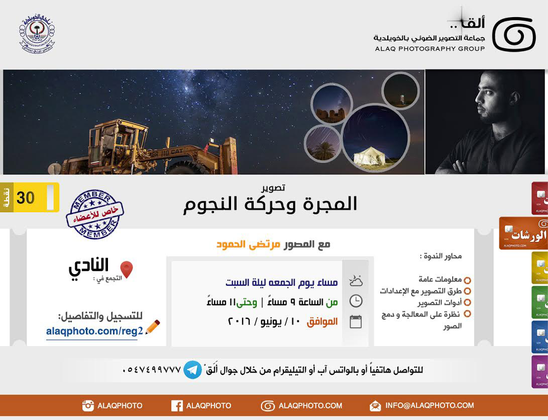 alaq_work_stars
