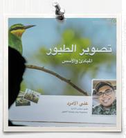 تقرير: أساسيات تصوير الطيور